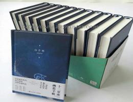 12 constellations hardcover book printing